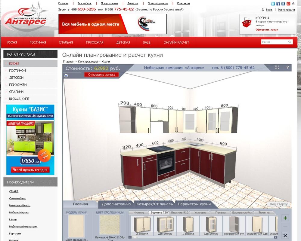 конструктор кухонь онлайн бесплатно - фото 5